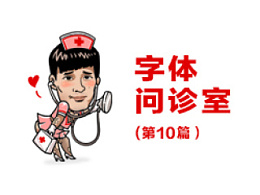 刘兵克-字体问诊室(10)