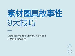 如何裁剪素材图片9大简单技巧