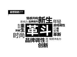 Fight革斗新生——DNF321品牌站总结