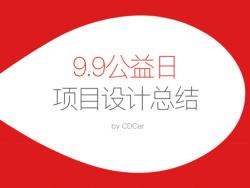 99公益日项目设计总结 by cdc_tencent