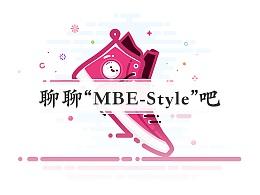 晓谈-MBE可爱风的打造手法