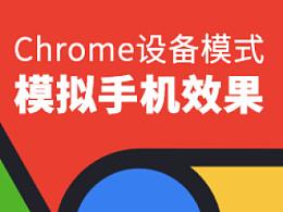 Chrome设备模式模拟手机效果