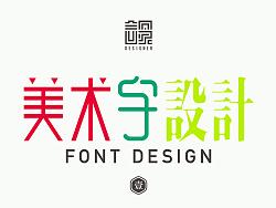 美术字设计步骤(一) by 啊教授