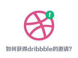 如何获得Dribbble的邀请?