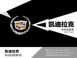 史上最具设计感品牌!车标的故事22-凯迪拉克!!!