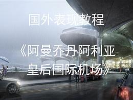 国外表现教程《阿曼乔丹阿利亚皇后国际机场》