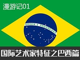 国际艺术家的特征巴西篇-悟思 VOOSSI