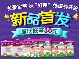 新产品海报宣传