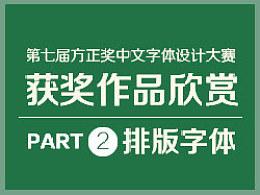 第七届方正奖获奖作品欣赏(排版字体)