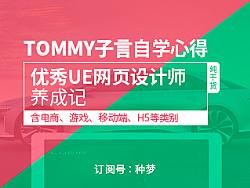 纯干货:优秀UE网页设计师养成记(含电商、游戏、移动端、H5) by Tommy子言