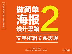 做简单海报设计思路2(文字逻辑关系表现) by 班文峰
