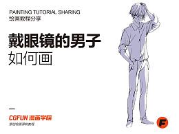 教你如何画好漫画教程05-画戴眼镜的男子时,应该考虑的地方-CGFUN漫画学院收集翻译