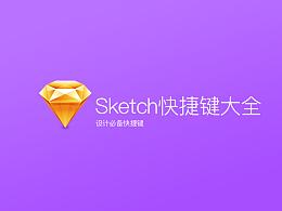 Sketch快捷键大全(每天必需品)