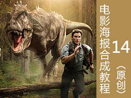 侏罗纪世界海报合成教程-第十四弹(原创)