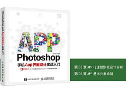 《Photoshop手机App界面设计实战入门》图书内容分享 by 孟飞3688