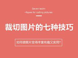 裁切图片的七种技巧 by IVSJ