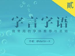 【字言字语】设计中常用的中文字体推荐与总结