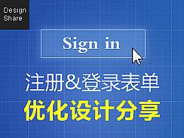 注册和登录表单优化设计