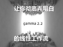 让你彻底弄明白Gamma 2.2的线性工作流