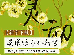 汉仪新品书法体|最美张乃仁行书免费下载!