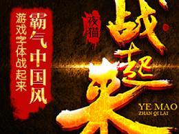 【字体设计】霸气中国风游戏字体-战起来