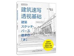 《建筑速写透视基础》图书内容分享