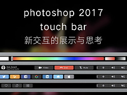 【photoshop 2017】 touch bar新交互的展示与思考 by 小田仙人