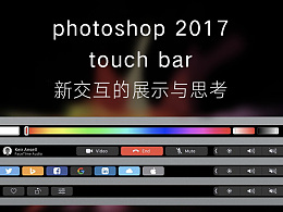 【photoshop 2017】 touch bar新交互的展示与思考