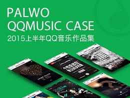 Palwo2015上半年参与QQ音乐项目作品