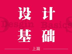《设计基础》读书笔记(上) by LemonJourneyGao