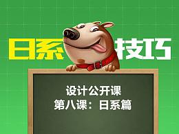 公开课之设计实用技巧【第八课】日系风格设计到底该怎么造?