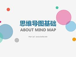思维导图基础·分享(含PDF下载)