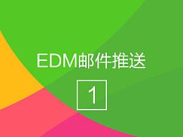 网页设计EDM作品集-1