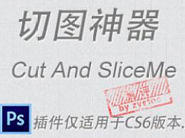 切图神器CutAndSliceME测评分享