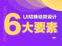 UI切换动效的6大要素