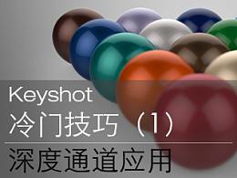 Keyshot冷门技巧(1) Z-depth通道的应用