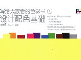 《写给大家看的色彩书:设计配色基础》读书笔记