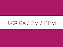 聊聊 px em rem 在WEB前端开发中的区别