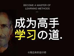 成为高手的学习之路①:学习目标、阻碍、方法