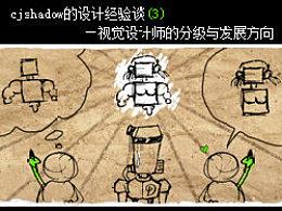 cjshadow的设计经验谈(3)—视觉设计师的分级与发展方向