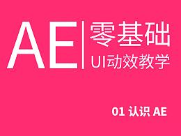 AE零基础 UI 动效教学