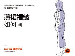 教你如何画好漫画教程34-薄裙褶皱的画法