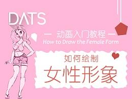 【动画入门教程】如何绘制女性形象