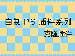 自制PS插件之克隆插件,支持最新版的PS