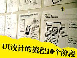 UI设计的流程10个阶段