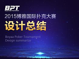 2015博雅国际扑克大赛(BPT)设计总结