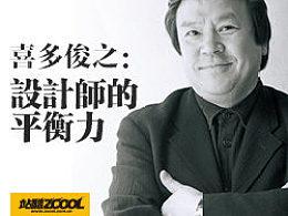 设计师的平衡力-专访日本国宝级设计大师喜多俊之