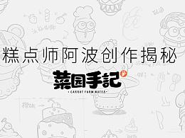【菜园手记】保卫萝卜3「糕点师阿波」创作揭秘