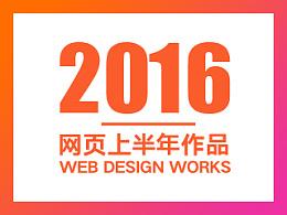 2016-06 网页上半年作品-【附一些广告图】