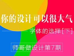 你的设计可以很大气之字体的选择[下],师哥做设计第7期,写代码的平面师(王晓楠)